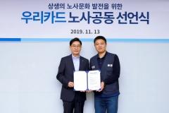 우리카드, 노사공동 선언…'소비자 보호 최우선' 뜻 모아