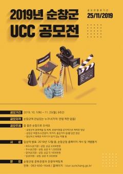 순창군 UCC 공모전, 오는 25일까지 접수
