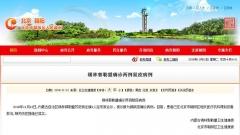 중국서 흑사병 1명 추가 확진 판정