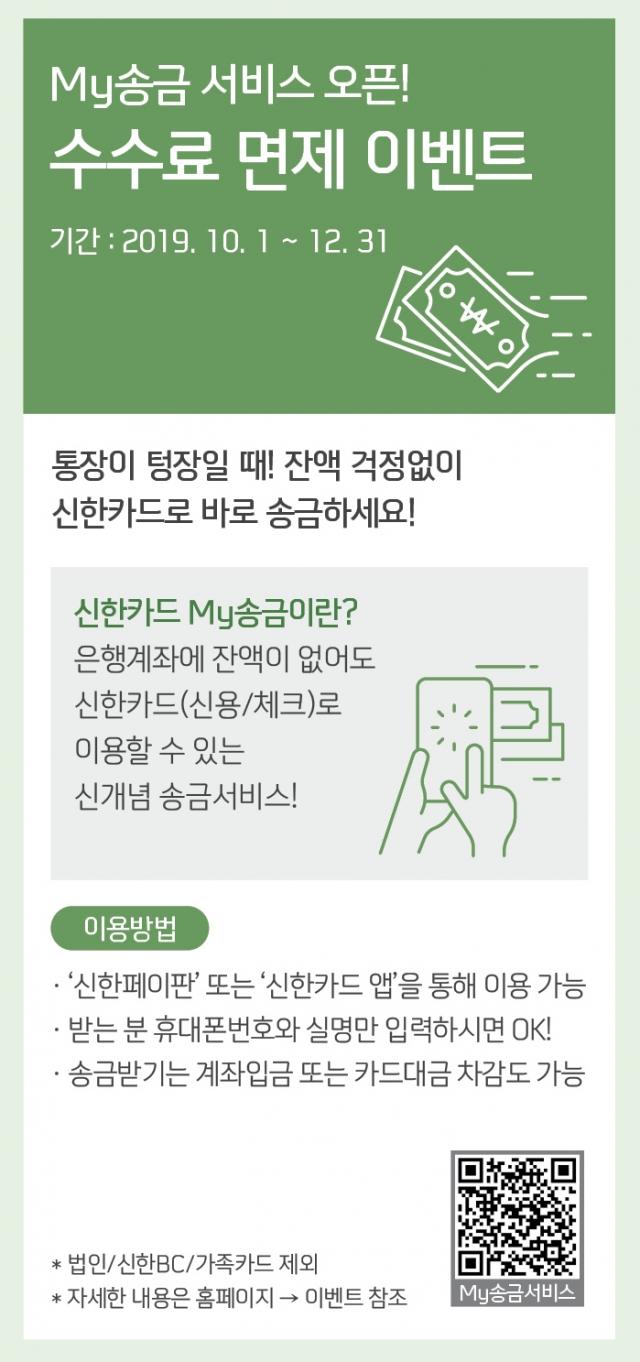 신한카드 '마이송금', 출시 한달 반만에 누적 이용액 10억원 돌파