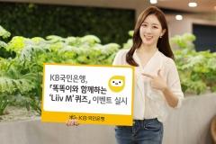 KB국민은행, 리브똑똑에서 '리브 엠' 퀴즈 이벤트 진행