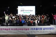 인천 미추홀구, 제6회 학산마당예술 '놀래' 개최