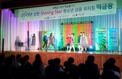 신한은행, 서울·경기 학교서 금융교육뮤지컬 '적금왕' 공연 실시