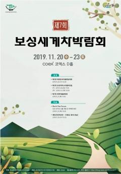 보성군, '제7회 보성 세계차박람회' 개최