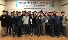 가스안전공사 광주전남본부, '지하철 건설현장 가스안전 실무회의' 개최