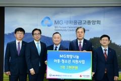 MG새마을금고 재단, '사랑의 열매' 통해 아동·여성청소년 지원