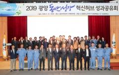 광양시, '2019 동반성장 혁신허브 성과공유회' 개최