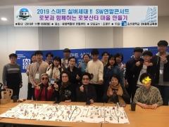 조선대 SW융합교육원, '2019 스마트 실버세대 SW연말콘서트' 성료
