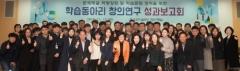 인천시설공단, `학습동아리 창의연구 성과보고회` 개최