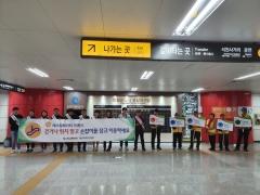 인천교통공사, 생활안전사고 예방캠페인 전개
