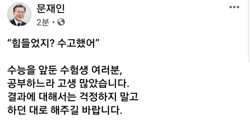 """文대통령, 수능 수험생들 응원…""""편안하게 잘 치러내길"""""""
