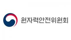 원자력안전위, '정기 검사' 신고리 2호기 재가동 승인