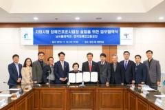 한국장애인고용공단, 남서울대학교와 '자회사형 장애인표준사업장' 설립 협약 체결