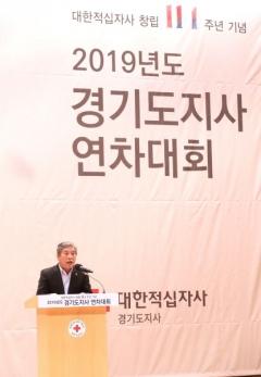 """송한준 경기도의회 의장 """"더불어 살아가는 공동체, 적십자와 함께 만들 것"""""""