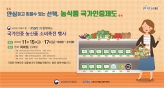 농식품부-농정원, '국가인증 농식품 소비촉진 행사' 개최