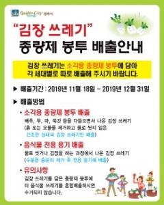 경주시, 연말까지 김장쓰레기 특별수거기간 운영