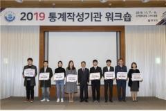 대구시, '2019 통계 보급·이용 활성화' 우수기관 선정