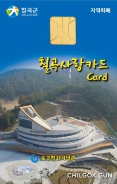 칠곡군, '카드형 칠곡사랑상품권' 2020년부터 시행