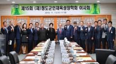 청도군인재육성장학회, '기금 100억원' 조성 목전