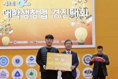 구미대, 'G-STAR 대학생 창업경진대회' 대상 수상