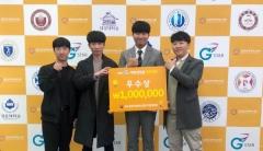 대구대, G-STAR 대학생 창업경진대회서 '우수상'