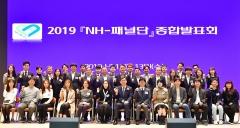 NH농협은행, '2019년 NH-패널단 종합발표회' 개최