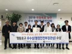 영등포구, '영등포1번家' 소통 공감 플랫폼 `행정안전부장관상` 수상