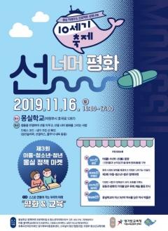 경기도교육청, '몽실학교 정책마켓' 개최