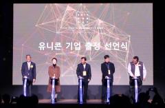 KB금융, '2019 허브 데이' 개최…유니콘 기업 육성 지원