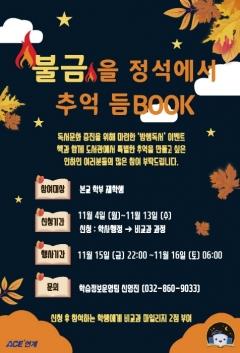 인하대, 밤샘 독서 프로그램 '불금을 정석에서 추억 듬Book' 마련