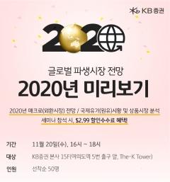 KB證, '2020 미리보는 글로벌 파생시장' 세미나 개최