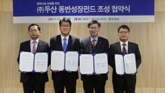 두산-3社 은행, 240억 규모 동반성장펀드 조성