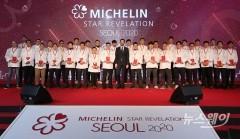 미쉐린 가이드 서울2020