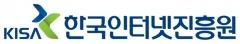 KISA, KB금융지주와 '금융문자 분석 경진대회' 개최