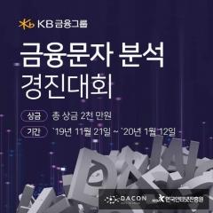 KB금융그룹, AI 활용한 '금융문자 분석 경진대회' 개최
