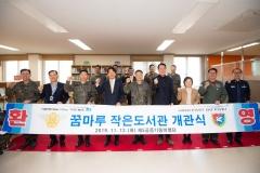 KB국민은행, 공군 5공중비행단 내 '꿈마루 작은도서관' 개관