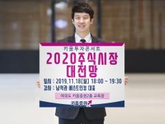 키움증권, '2020 주식시장 대전망' 투자콘서트 개최