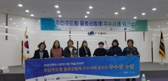 광산구 돌봄공동체, 여성가족부 우수사례 선정