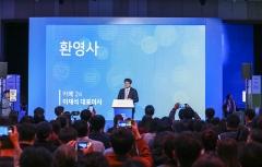 카페24, 온라인 비즈니스 페어  개최