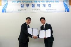 한국표준협회, 헌정안전㈜와 안전 분야 업무협약 체결