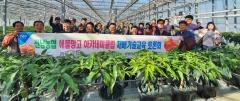 전남농협, '애플망고 아카데미클럽' 기술재배교육 토론회