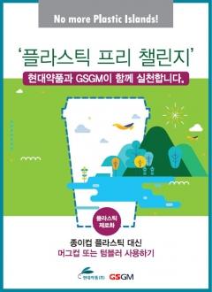 현대약품, '플라스틱 프리 챌린지' 캠페인 참여