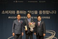 도로교통공단, '대한민국 인터넷소통대상· 소셜미디어 대상' 수상
