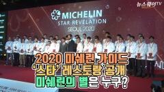 2020 미쉐린 가이드 '스타' 레스토랑 공개…미쉐린의 별은 누구?