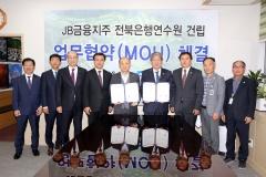 전북은행, 정읍시와 JB연수원 건립 업무협약(MOU) 체결