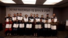 광주시, 여성친화 일촌기업 협약식 개최