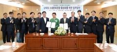 경북도, 하나투어와 '관광 활성화' 업무협약