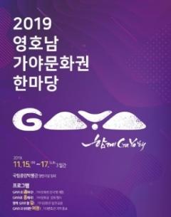 경북도, 15일부터 '영·호남 가야한마당' 행사 개최