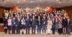 경북도, 지역사회서비스 '우수사례 공유'로 활성화