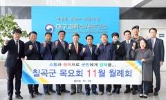 칠곡군 기관단체장 모임 '목요회' 지역발전 견인